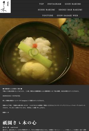 祇園 さゝ木 / GION SASAKI